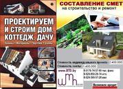 Проект и смета для строительства дома